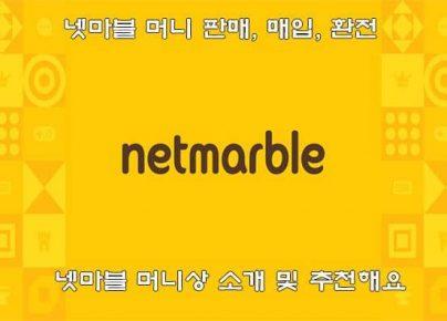 넷마블 머니상(M상) 소개