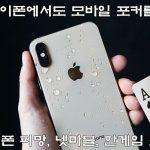 아이폰에서도 모바일 포커(피망,한게임,넷마블)를 즐겨보세요